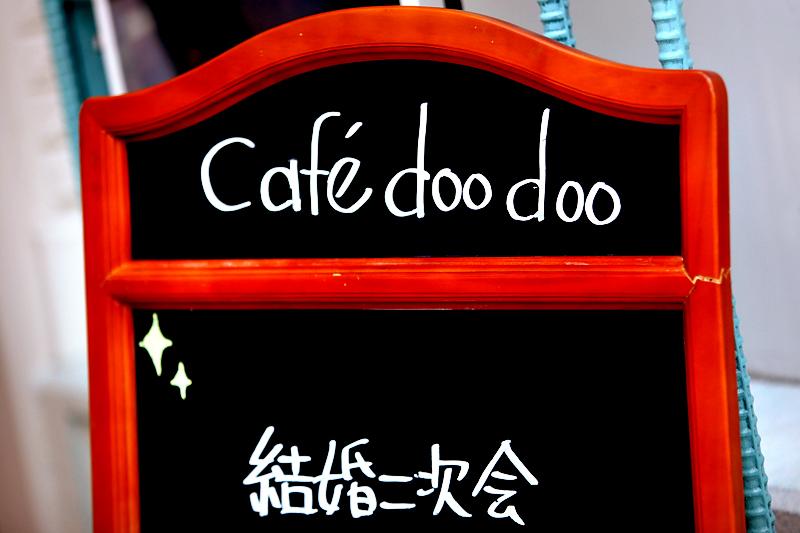 nara cafe doo doo