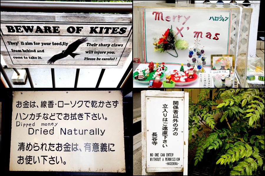 kamakura signs