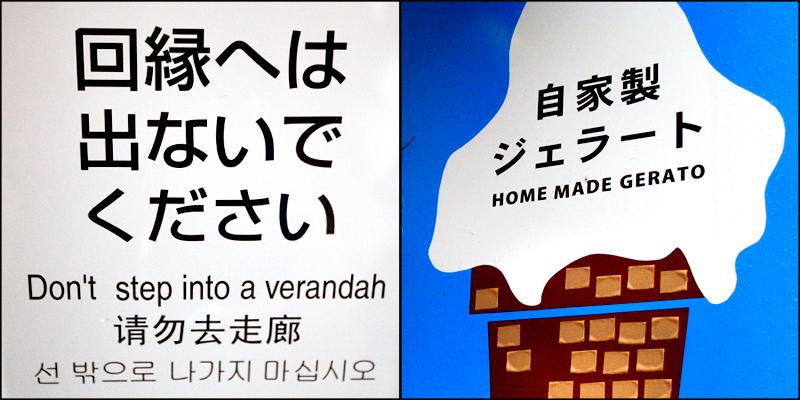 matsumoto engrish sign