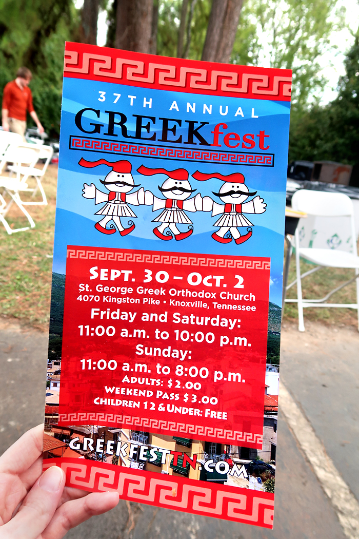 greek-fest-knoxville-2016-flyer